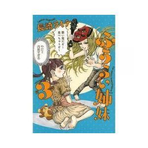 ふうらい姉妹 第3巻/長崎ライチ