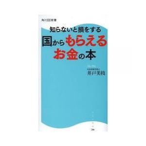 日本には、届け出だけで数千円〜100万円以上を受け取れる制度がたくさんあります。教育費、住居費から、...