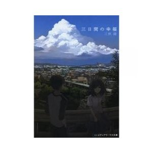 日本の小説 / 三日間の幸福/三秋縋