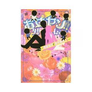 日本の小説 / お女ヤン外伝 酒豪女子と金欠男子。 1/岬