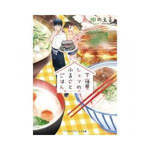 フレンチレストランで働く若手シェフ・龍之介は、ひょんなことから、大阪の下宿屋で大家をすることになる。...