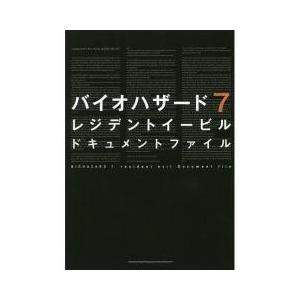 ゲーム攻略本 / バイオハザード7レジデントイービルドキュメントファイル/ゲーム