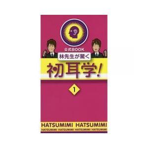 テレビ / 林先生が驚く初耳学 公式BOOK 1
