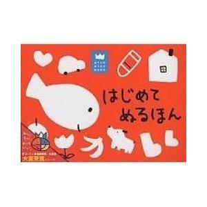 絵本 / はじめてぬるほん/LaZOO/子供/絵本