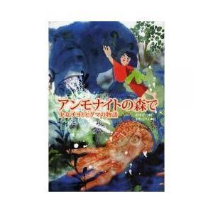 読み物 / アンモナイトの森で 少女チヨとヒグマの物語/市川洋介/水野ぷりん