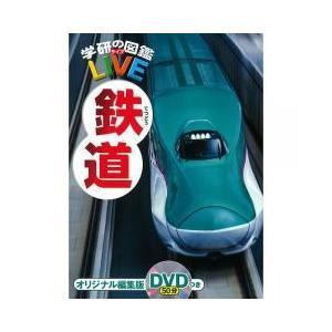 図鑑・事典 / 学研の図鑑LIVE 13 鉄道/海老原美宜男