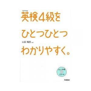 ビジネス実用 / 英検4級をひとつひとつわかりやすく。 文部科学省後援/山田暢彦