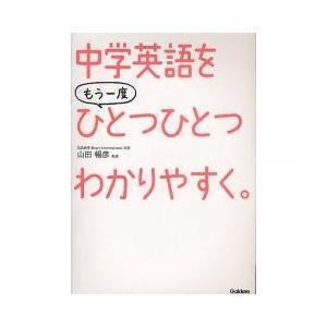 英語 / 中学英語をもう一度ひとつひとつわかりやすく。/山田暢彦
