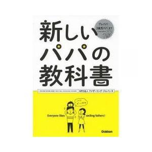 『新しいパパの教科書』といっても、理想のパパ像を教えたいわけではありません。子育てには正解はなく、パ...