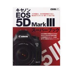 キヤノンEOS 5D Mark3スーパーブック 新次元フルサイズ一眼レフ