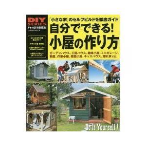 自分でできる小屋の作り方 物置やガーデンハウスが週末DIYでできる小屋のセルフビルド、徹底ガイド 「...