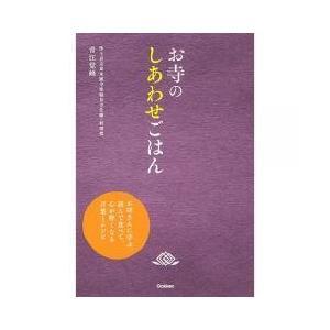 お寺のしあわせごはん お坊さんに学ぶ、読んで食べて、心が軽くなる言葉とレシピ/青江覚峰/レシピ