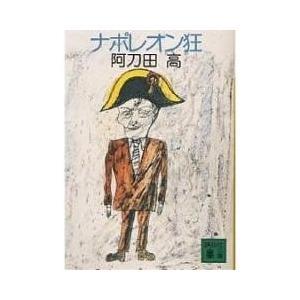 ナポレオン狂/阿刀田高