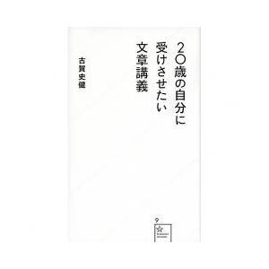 新書・選書 / 20歳の自分に受けさせたい文章講義/古賀史健