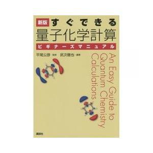 分子の構造が知りたい遷移状態が知りたい論文に理論計算が必要だ自分の実験に援用したいなどなど、量子化学...