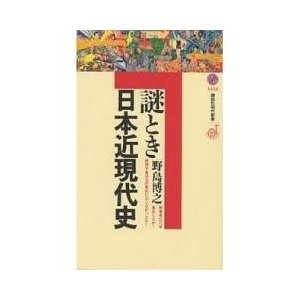 新書・選書 / 謎とき日本近現代史/野島博之