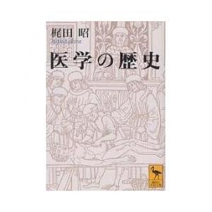 その他 / 医学の歴史/梶田昭