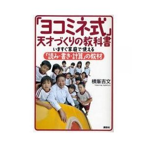 妊娠・出産・子育て / 「ヨコミネ式」天才づくりの教科書 いますぐ家庭で使える「読み・書き・計算」の...