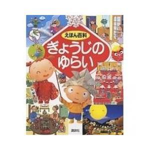 絵本 / ぎょうじのゆらい えほん百科/子供/絵本