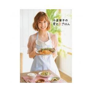 ゆうこりん初のお料理本。手軽でおいしいレシピが満載。月間1億ページビューの大人気ブログで紹介したレシ...