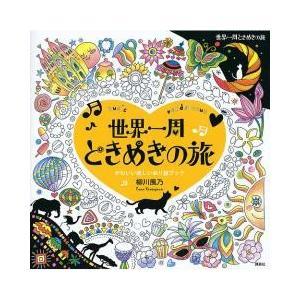 絵画 / 世界一周ときめきの旅 music rendezvous かわいい楽しいぬり絵ブック/柳川風...