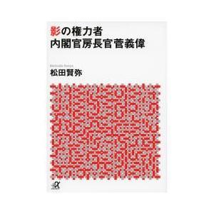 二世、三世議員が大手を振る中央政界にあって、地盤・看板・鞄の「三バン」なしの菅義偉は、いかに内閣官房...