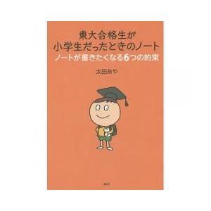 実用書 / 東大合格生が小学生だったときのノート ノートが書きたくなる6つの約束