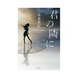 日本の小説 / 君の隣に/本多孝好