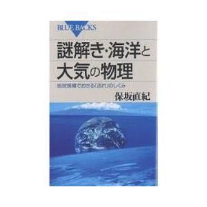 高低差がない海に、海流があるのはどうしてだろう?エルニーニョが近隣諸国だけでなく、遠い日本にも影響を...
