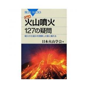 日本の火山はどうなっている?戦後最大の火山災害を引き起こした御嶽山の噴火から一年になります。箱根山、...