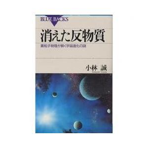 消えた反物質 素粒子物理が解く宇宙進化の謎/小林誠