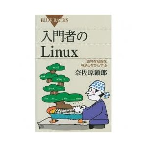 Linuxをそれらしく使う上で欠かせないのは、一見面倒そうな「コマンド入力」。本書では、実際にコマン...