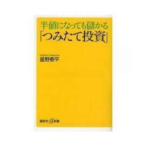 新書・選書 / 半値になっても儲かる「つみたて投資」/星野泰平