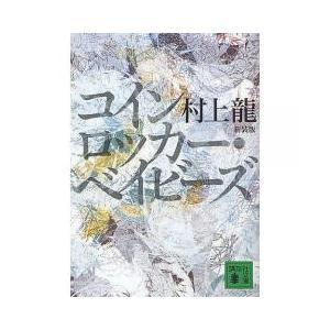 日本の小説 / コインロッカー・ベイビーズ 新装版/村上龍