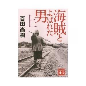 日本の小説 / 海賊とよばれた男 上/百田尚樹