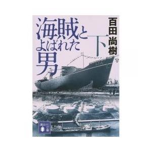 日本の小説 / 海賊とよばれた男 下/百田尚樹