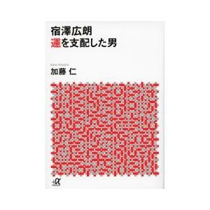 宿澤広朗、天才ラガーにして三井住友銀行専務取締役。彼は人並み外れた強運の持ち主だっただけでなく、想像...