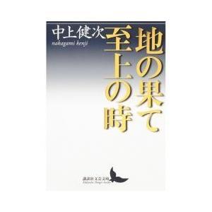 弟殺しで服役していた竹原秋幸が、故郷熊野へ帰ってきた。だが秋幸不在の三年間に、土地も人も変化していた...