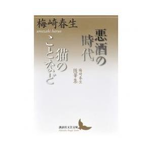 『桜島』『日の果て』『幻化』など、戦後派を代表し生と死を見つめ続けた梅崎春生。多くの作家や読者を惹き...