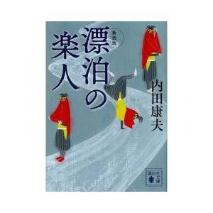 日本の小説 / 漂泊の楽人 新装版/内田康夫
