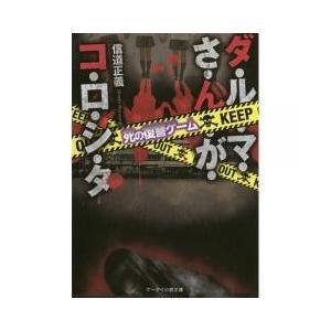 日本の小説 / ダ・ル・マ・さ・ん・が・コ・ロ・シ・タ 〔2〕/信道正義