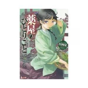日本の小説 / 薬屋のひとりごと/日向夏