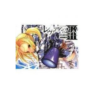日本の小説 / レヴィアタンの恋人 3/犬村小六