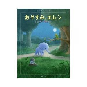 イラストがかわいいロジャーの絵がちょっと苦手だったという方にもおすすめです。 ゾウのエレンが不思議な...