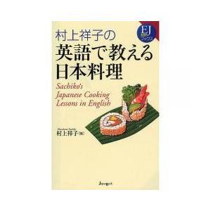 クッキング・レシピ / 村上祥子の英語で教える日本料理/村上祥子/レシピ