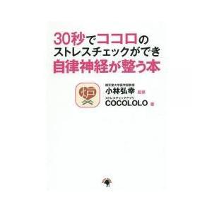 家庭医学・健康 / 30秒でココロのストレスチェックができ自律神経が整う本/小林弘幸/COCOLOL...