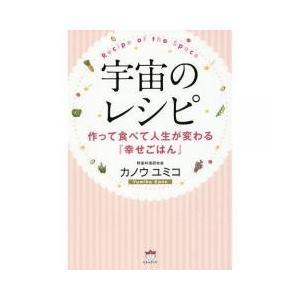 実用書 / 宇宙のレシピ 作って食べて人生が変わる『幸せごはん』/カノウユミコ