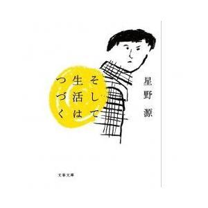 日本の小説 / そして生活はつづく/星野源