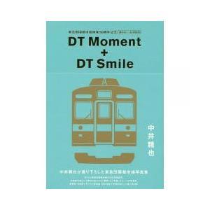 DTとは東急田園都市線の公式路線記号。田園都市線という舞台で見つけた「瞬間」と「笑顔」がテーマの写真...