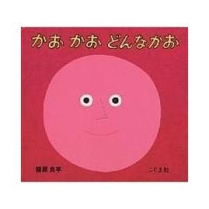 絵本 / かおかおどんなかお/柳原良平/子供/絵本